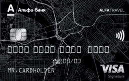 альфа тревел премиум кредитная