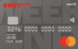 кредитная weekend мтс банк
