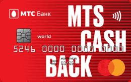 кредитная cashback мтс банк