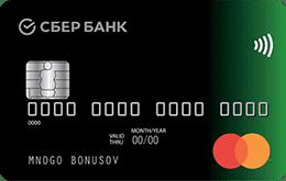 дебетовая сбербанк большие бонусы