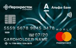 кредитка Альфа-Банк Перекрёсток