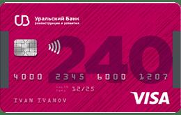 убрир 240 дней кредитная карта